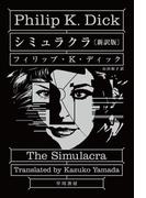 シミュラクラ〔新訳版〕