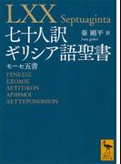 七十人訳ギリシア語聖書 モーセ五書(講談社学術文庫)