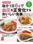 塩分1日6gで血圧を正常化するおいしい食事(主婦の友実用No.1シリーズ)