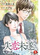 失恋未遂 : 5(ジュールコミックス)