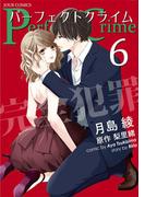 Perfect Crime : 6(ジュールコミックス)