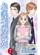 弁護士カレシ : 7(ジュールコミックス)