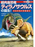 【期間限定価格】マルいアタマをもっとマルく! 日能研クエスト 超肉食恐竜ティラノサウルスの誕生! 肉食恐竜の究極進化(日能研クエスト)