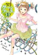 【期間限定 無料】クーロンフィーユ(1)