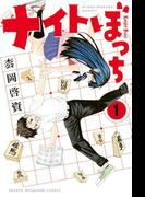 【期間限定 無料】ナイトぼっち(1)