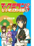 【期間限定 無料】マックミラン高校女子硬式野球部(1)