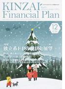 KINZAI Financial Plan No.394(2017.12) 〈特集〉独立系FPの現状と展望