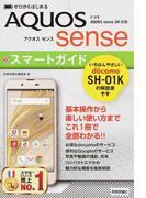 ドコモAQUOS sense SH−01Kスマートガイド