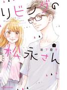 【試し読み増量版】リビングの松永さん(1)