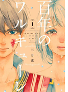【試し読み増量版】百年のワルキューレ(1)