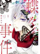 【試し読み増量版】蝶々事件(1)