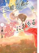 【試し読み増量版】超能力者と恋におちる(1)