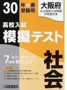 大阪府高校入試模擬テスト社会 30年春受験用
