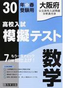 大阪府高校入試模擬テスト数学 30年春受験用