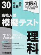 大阪府高校入試模擬テスト理科 30年春受験用