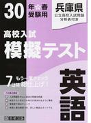 兵庫県高校入試模擬テスト英語 30年春受験用