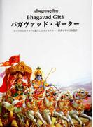 バカヴァッド・ギーター ローマ字とカタカナに転写したサンスクリット原典とその日本語訳