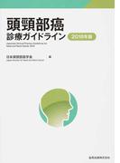 頭頸部癌診療ガイドライン 2018年版