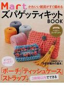 かわいい雑貨がすぐ編める Mart ズパゲッティキットBOOK