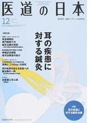 医道の日本 東洋医学・鍼灸マッサージの専門誌 VOL.76NO.12(2017年12月) 耳の疾患に対する鍼灸