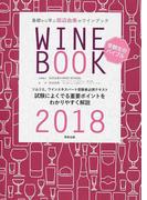 基礎から学ぶ田辺由美のワインブック ソムリエ、ワインエキスパート受験者必携テキスト 試験によくでる重要ポイントをわかりやすく解説 2018年版