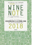 認定試験合格をめざす田辺由美のワインノート ソムリエ、ワインエキスパート認定試験合格のための問題と解説 2018年版