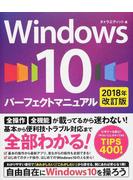 Windows 10パーフェクトマニュアル 2018年改訂版