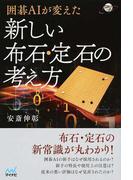 囲碁AIが変えた新しい布石・定石の考え方