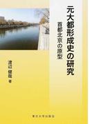 元大都形成史の研究 首都北京の原型
