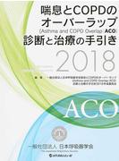 喘息とCOPDのオーバーラップ〈Asthma and COPD Overlap:ACO〉診断と治療の手引き 2018