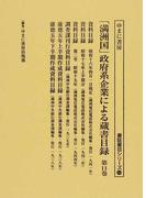 「満洲国」政府系企業による蔵書目録 復刻 第11巻 資料目録 (書誌書目シリーズ)