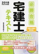 必勝合格宅建士テキスト 平成30年度版