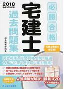 必勝合格宅建士過去問題集 平成30年度版