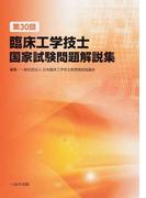 臨床工学技士国家試験問題解説集 第30回