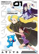 【全1-2セット】クロスライン(YKコミックス)