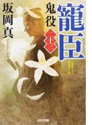 鬼役 文庫書下ろし/長編時代小説 23 寵臣