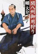 関八州御用狩り 長編時代小説