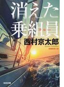 消えた乗組員 長編推理小説 新装版 (光文社文庫)