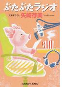 ぶたぶたラジオ (光文社文庫)(光文社文庫)