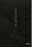 花筐 (光文社文庫)
