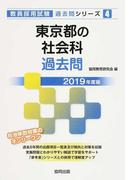 東京都の社会科過去問 2019年度版