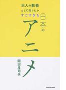 大人の教養として知りたいすごすぎる日本のアニメ