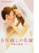 8年越しの花嫁 奇跡の実話 (小学館ジュニア文庫)(小学館ジュニア文庫)
