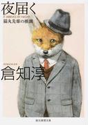 夜届く 猫丸先輩の推測 (創元推理文庫)(創元推理文庫)