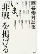 いま、「非戦」を掲げる 西谷修対談集