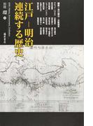 江戸−明治 連続する歴史 (別冊環)