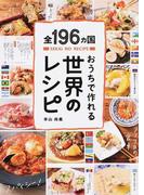 全196カ国おうちで作れる世界のレシピ