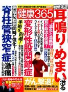 健康365 (ケンコウ サン ロク ゴ)  2018年 02月号 [雑誌]