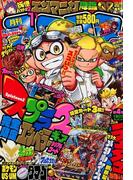 月刊 コロコロコミック 2018年 01月号 [雑誌]