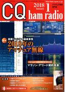 CQ ham radio (ハムラジオ) 2018年 01月号 [雑誌]